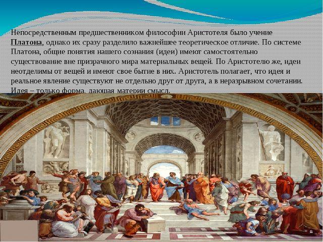 Непосредственным предшественником философии Аристотеля былоучение Платона, о...