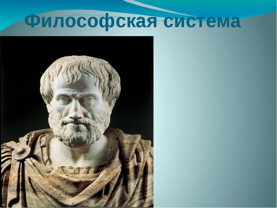 Философская система Аристотеля