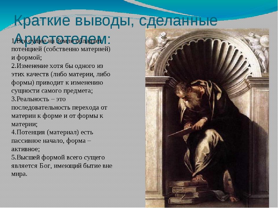 Краткие выводы, сделанные Аристотелем: 1.Все сущее на Земле обладает потенцие...