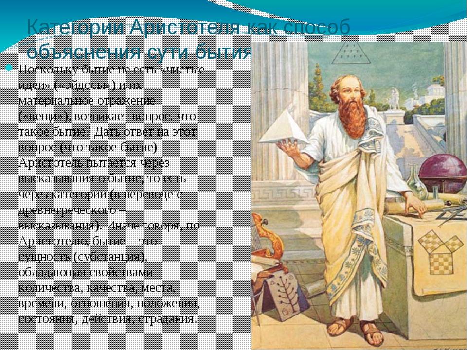 Категории Аристотеля как способ объяснения сути бытия Поскольку бытие не есть...