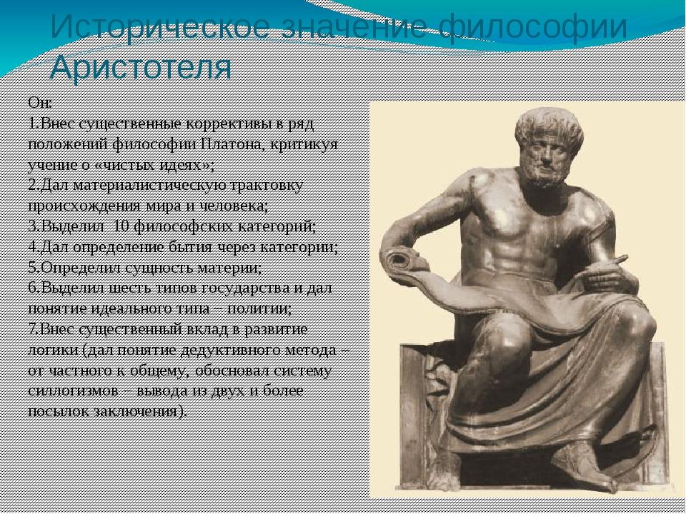 Историческое значение философии Аристотеля Он: 1.Внес существенные коррективы...