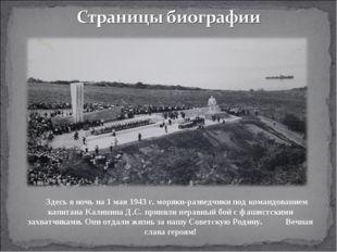 Здесь в ночь на 1 мая 1943 г. моряки-разведчики под командованием капитана Ка