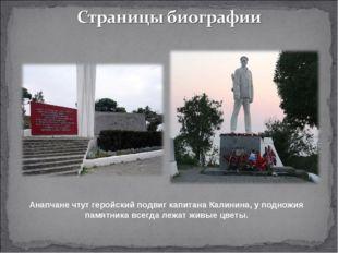 Анапчане чтут геройский подвиг капитана Калинина, у подножия памятника всегда