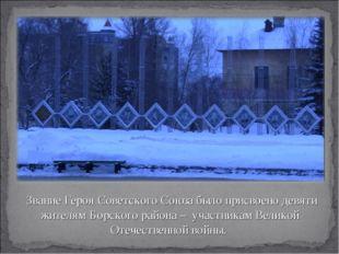 Звание Героя Советского Союза было присвоено девяти жителям Борского района –