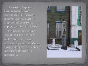 Памятник Герою Советского Союза Калинину Д.С. есть и в нашем поселке Память