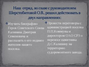 Изучить биографию Героя Советского Союза Калинина Дмитрия Семеновича и расска
