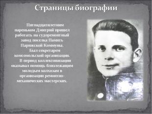 Пятнадцатилетним пареньком Дмитрий пришел работать на судоремонтный завод пос