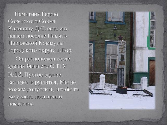 Памятник Герою Советского Союза Калинину Д.С. есть и в нашем поселке Память...
