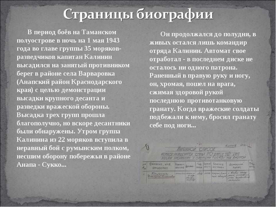 В период боёв на Таманском полуострове в ночь на 1 мая 1943 года во главе гру...
