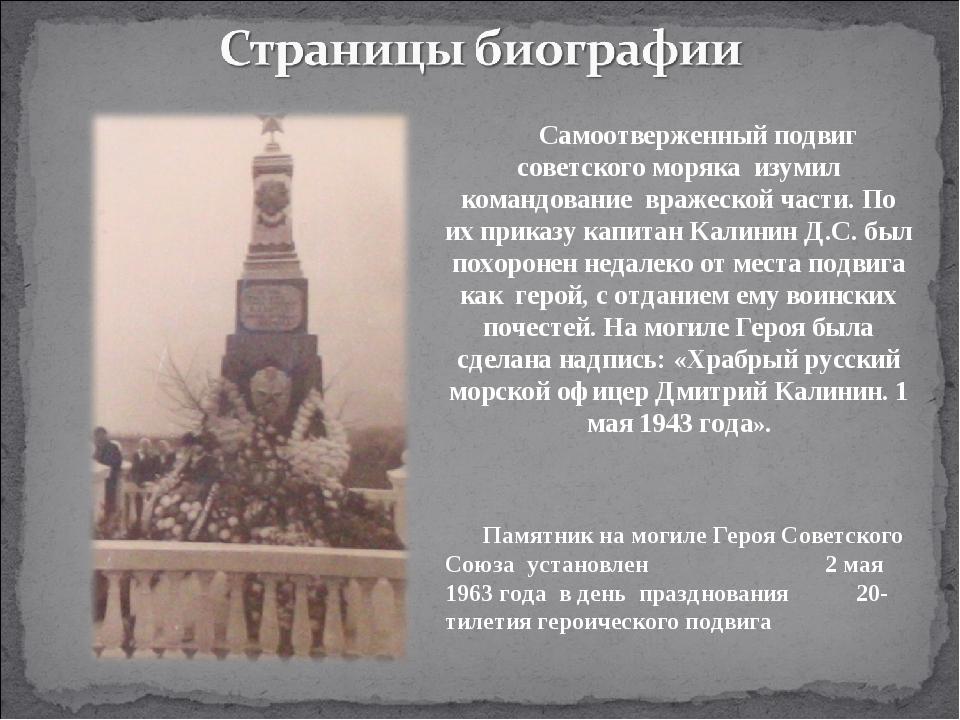 Самоотверженный подвиг советского моряка изумил командование вражеской части....
