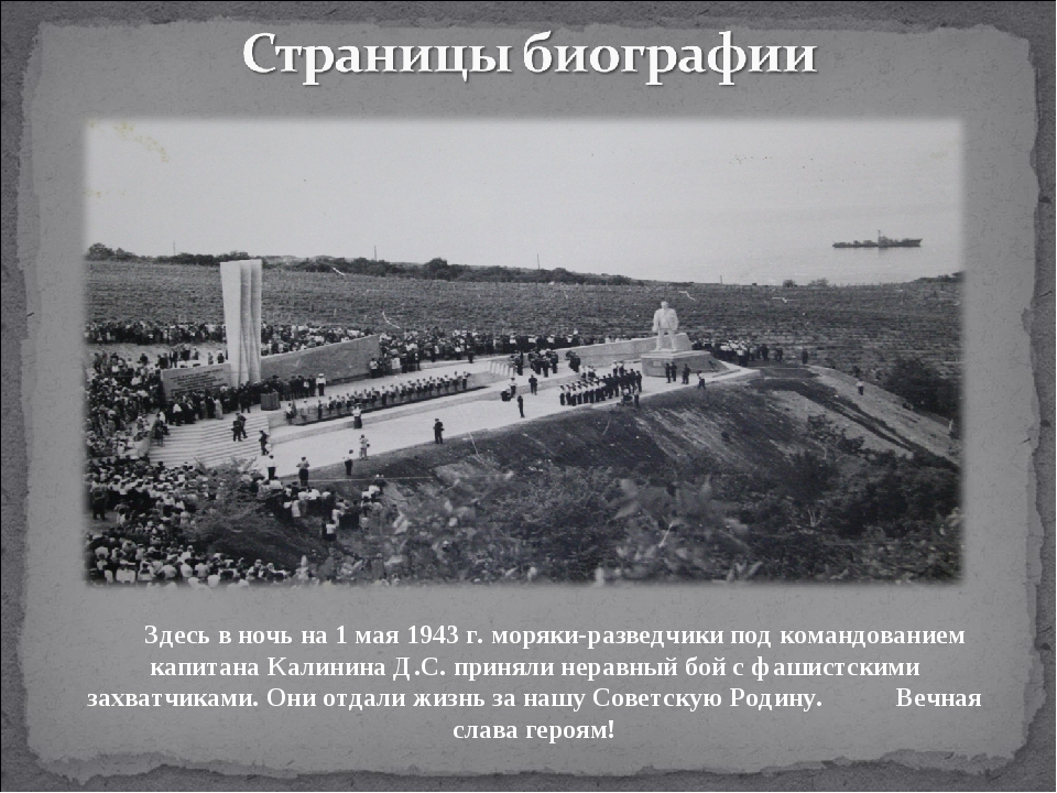 Здесь в ночь на 1 мая 1943 г. моряки-разведчики под командованием капитана Ка...