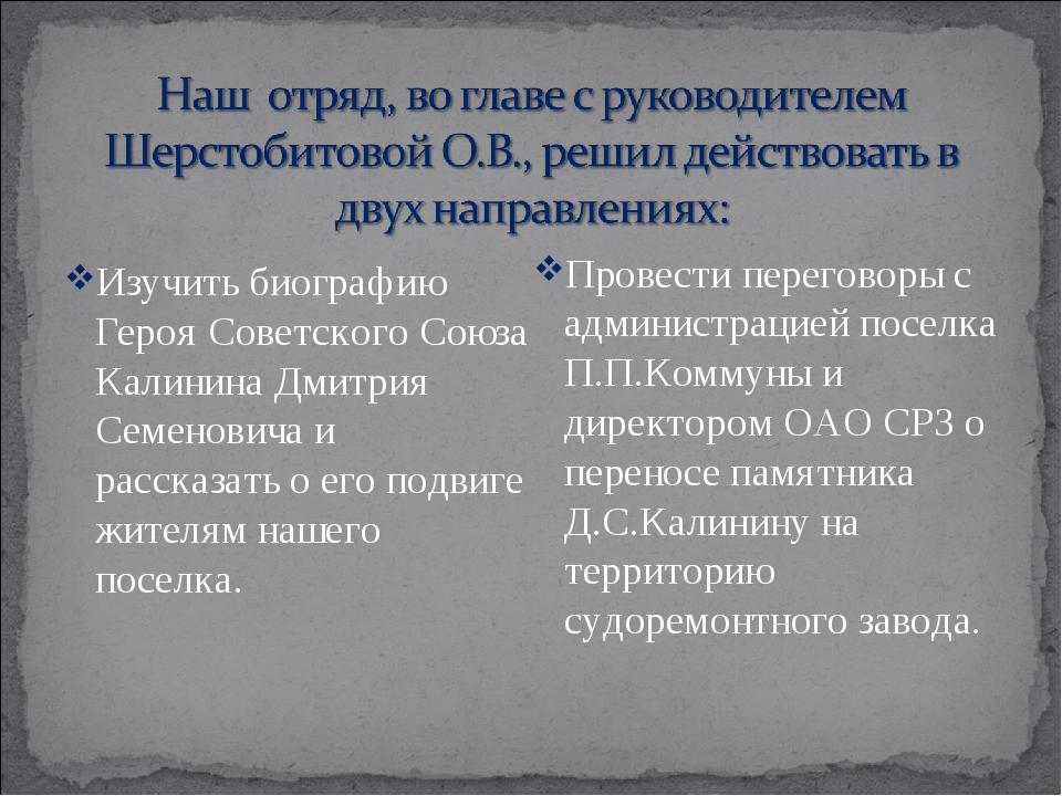 Изучить биографию Героя Советского Союза Калинина Дмитрия Семеновича и расска...