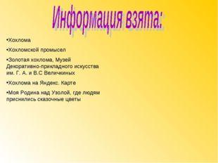 Хохлома Хохломской промысел Золотая хохлома, Музей Декоративно-прикладного ис