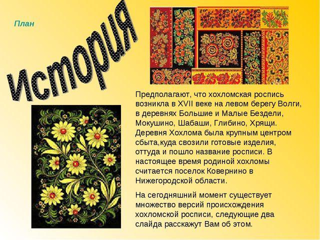 Предполагают, что хохломская роспись возникла в XVII веке на левом берегу Вол...