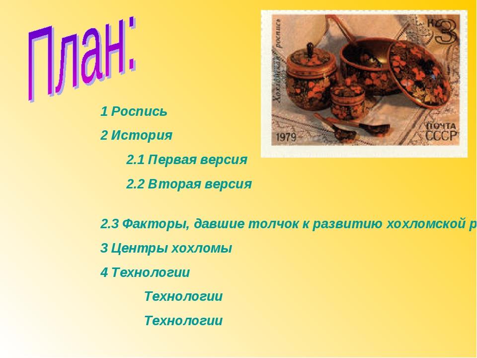 1 Роспись 2 История 2.1 Первая версия 2.2 Вторая версия 2.3 Факторы, давшие т...