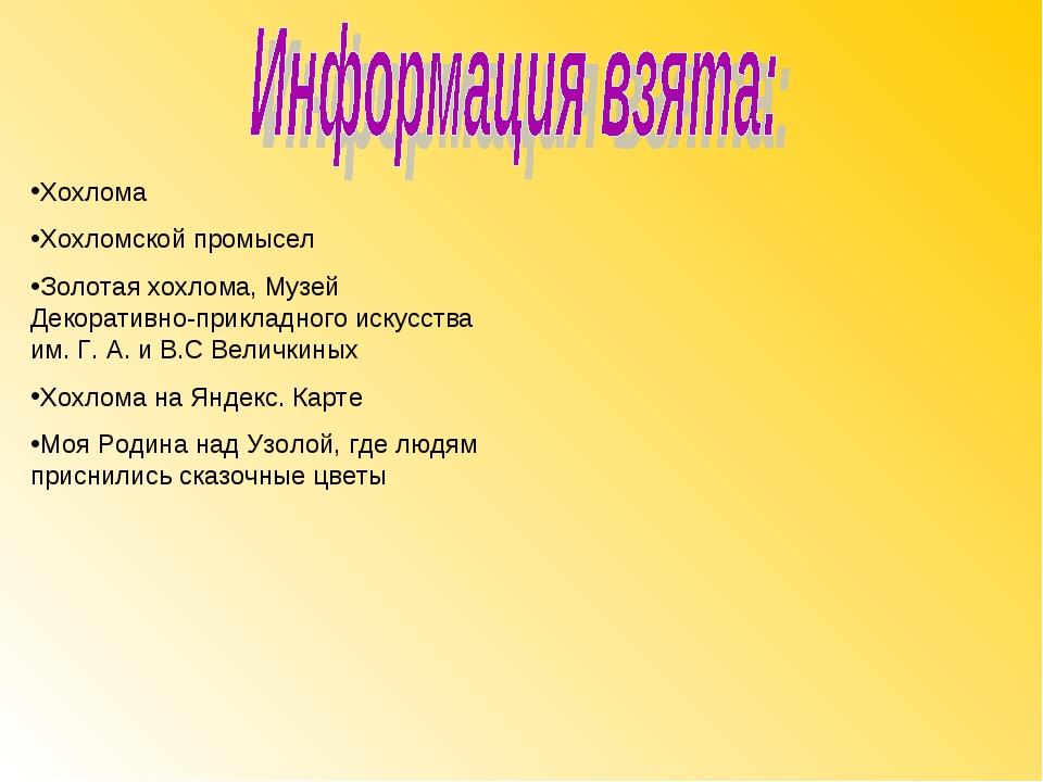 Хохлома Хохломской промысел Золотая хохлома, Музей Декоративно-прикладного ис...