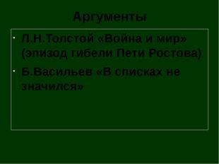 Аргументы Л.Н.Толстой «Война и мир» (эпизод гибели Пети Ростова) Б.Васильев «