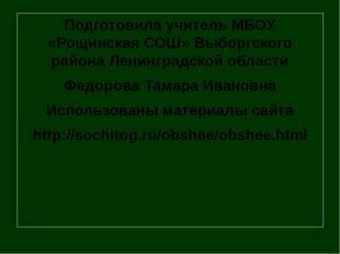 Подготовила учитель МБОУ «Рощинская СОШ» Выборгского района Ленинградской обл