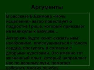 Аргументы В рассказе Б.Екимова «Ночь исцеления» автор повествует о подростке