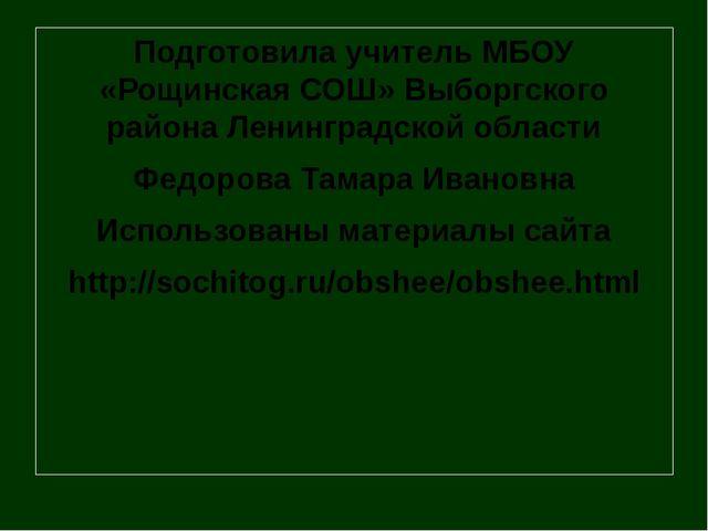 Подготовила учитель МБОУ «Рощинская СОШ» Выборгского района Ленинградской обл...