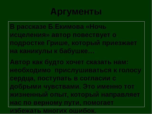 Аргументы В рассказе Б.Екимова «Ночь исцеления» автор повествует о подростке...