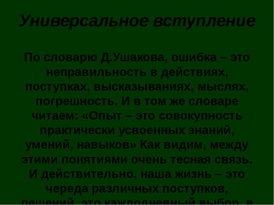 Универсальное вступление По словарю Д.Ушакова, ошибка – это неправильность в...