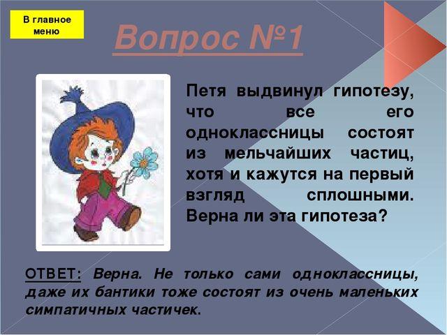 Вопрос №2 Что мешает семикласснику Васе, пойманному директором школы на месте...
