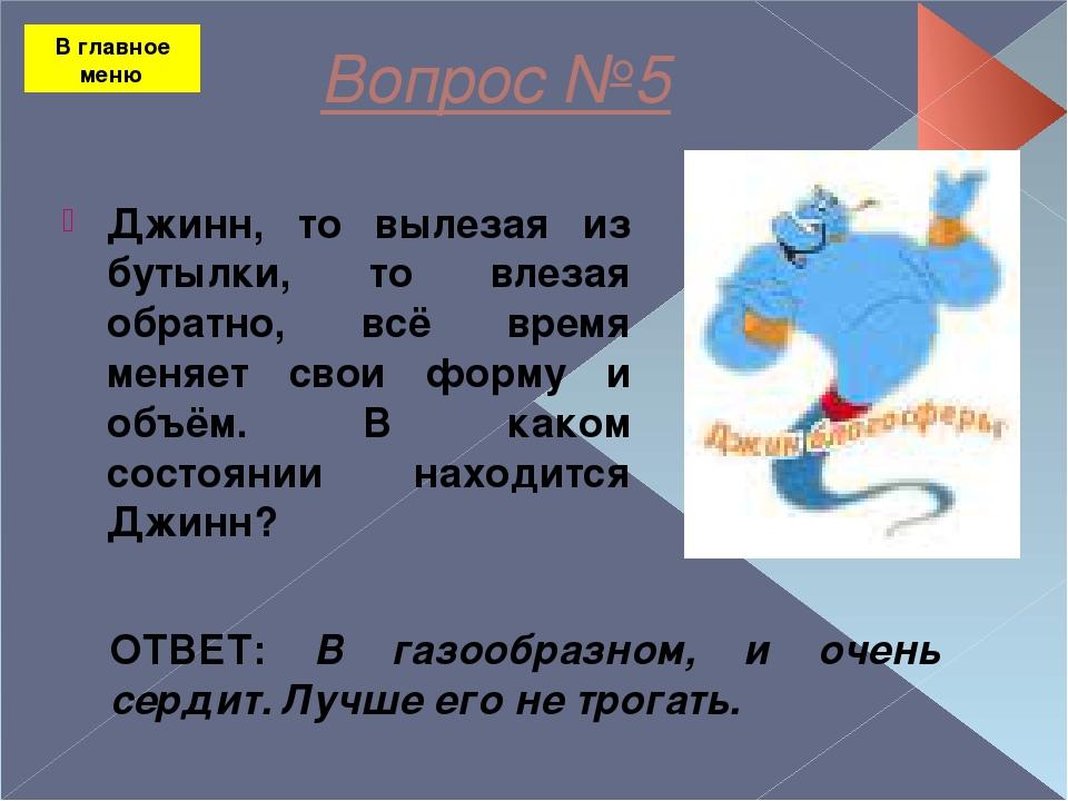 Вопрос №6 Почему мороженое, которое уронил Вовочка, катаясь на карусели, пер...