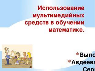 Выполнила: Авдеева Ирина Сергеевна, учитель начальных классов. Использование