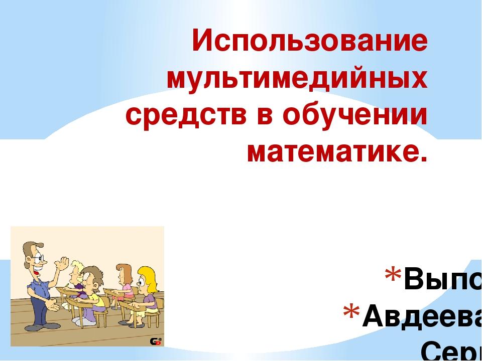 Выполнила: Авдеева Ирина Сергеевна, учитель начальных классов. Использование...