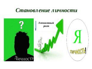 Становление личности Личностный рост !