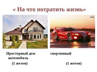 « На что потратить жизнь» Просторный дом спортивный автомобиль (1 жетон) (1