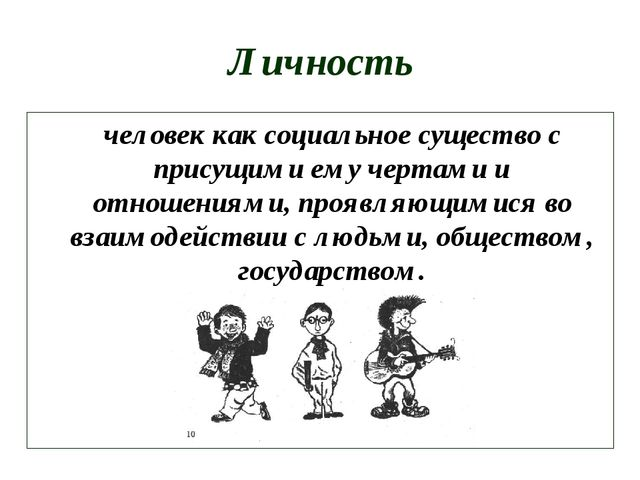 Личность человек как социальное существо с присущими ему чертами и отношениям...