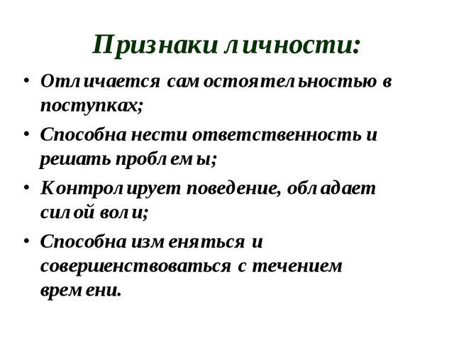 Признаки личности: Отличается самостоятельностью в поступках; Способна нести...