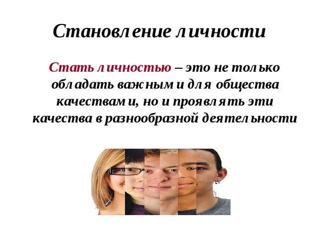 Становление личности Стать личностью – это не только обладать важными для общ...