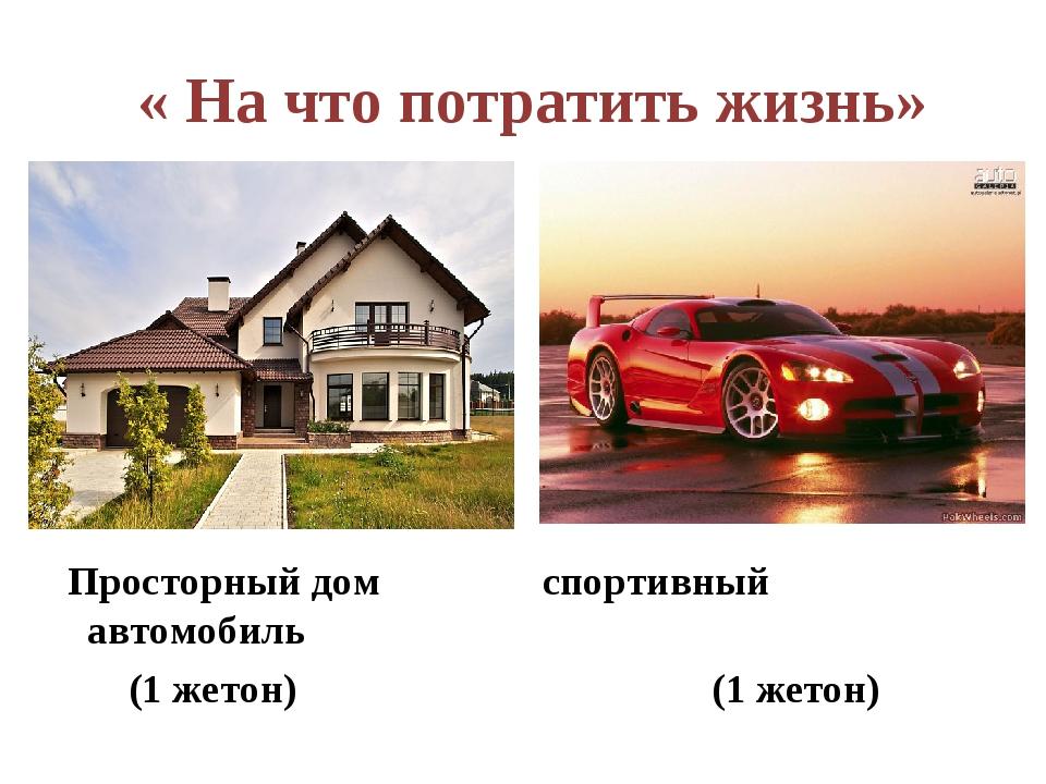 « На что потратить жизнь» Просторный дом спортивный автомобиль (1 жетон) (1...