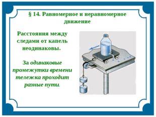 § 14. Равномерное и неравномерное движение Расстояния между следами от капель