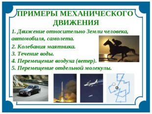 2. Колебания маятника. 3. Течение воды. 4. Перемещение воздуха (ветер). 5. Пе