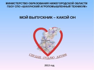 2013 год МИНИСТЕРСТВО ОБРАЗОВАНИЯ НИЖЕГОРОДСКОЙ ОБЛАСТИ ГБОУ СПО «ШАХУНСКИЙ