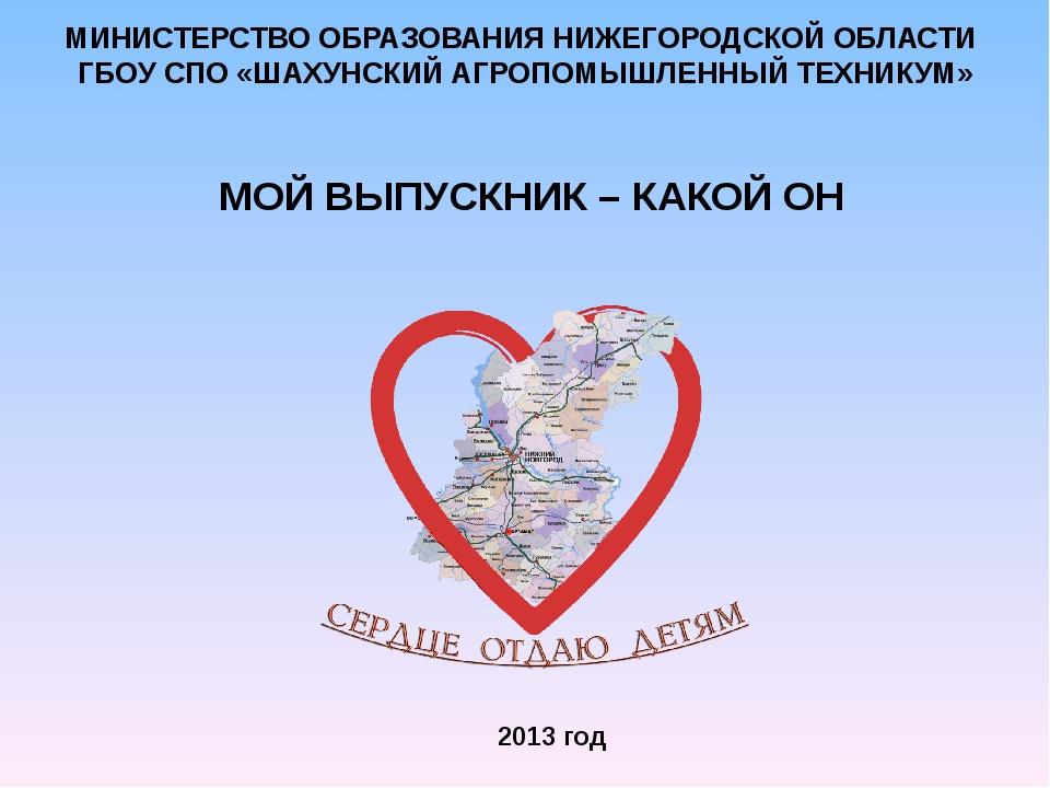 2013 год МИНИСТЕРСТВО ОБРАЗОВАНИЯ НИЖЕГОРОДСКОЙ ОБЛАСТИ ГБОУ СПО «ШАХУНСКИЙ...