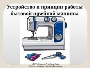 Устройство и принцип работы бытовой швейной машины МБОУ г.Феодосия Республика