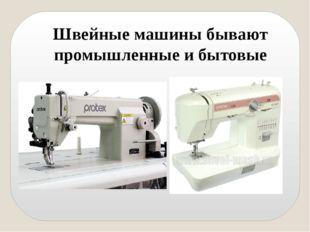 Швейные машины бывают промышленные и бытовые Машина с электрическим приводом