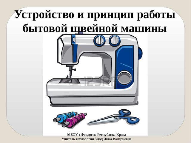 Устройство и принцип работы бытовой швейной машины МБОУ г.Феодосия Республика...