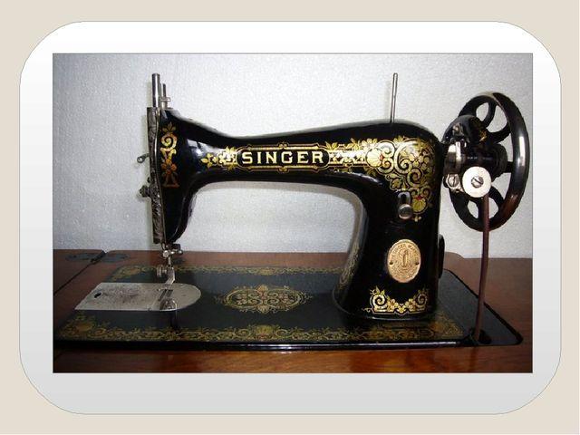 В подмосковном городе Подольске в 1923 г. фирма «Зингер» организовала завод,...