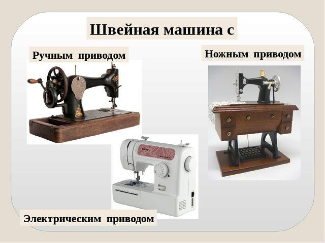 Швейная машина с Ручным приводом Ножным приводом Электрическим приводом Созда...