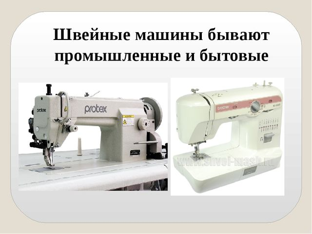 Швейные машины бывают промышленные и бытовые Машина с электрическим приводом...
