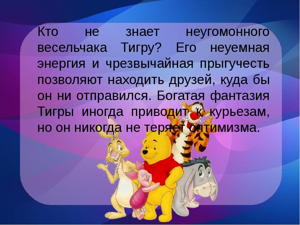 Кто не знает неугомонного весельчака Тигру? Его неуемная энергия и чрезвычай...