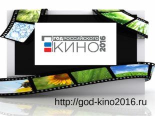 http://god-kino2016.ru
