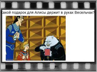 Какой подарок для Алисы держит в руках Весельчак?