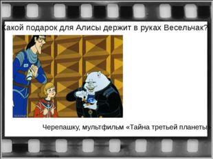 Какой подарок для Алисы держит в руках Весельчак? Черепашку, мультфильм «Тайн
